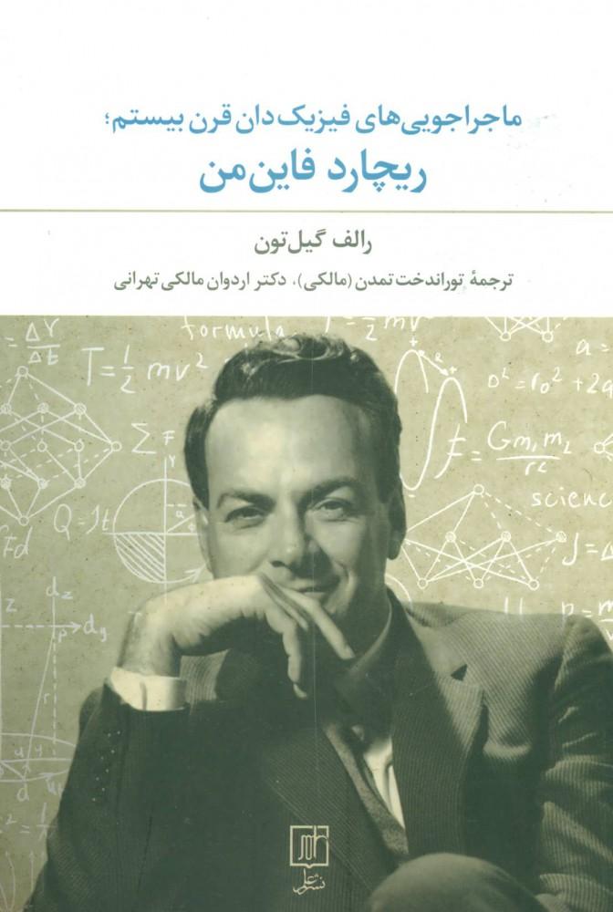 کتاب ماجراجویی های فیزیک دان قرن بیستم