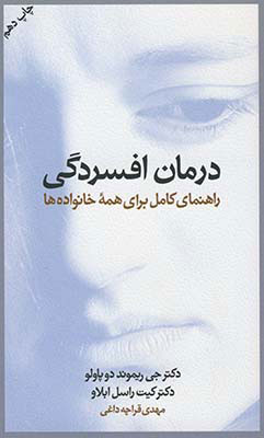 کتاب درمان افسردگی