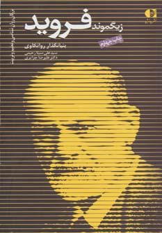کتاب زیگموند فروید ، بنیانگذار روانکاوی