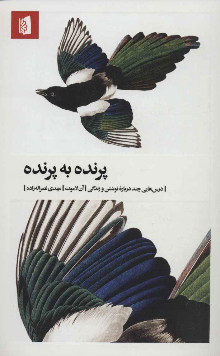 کتاب پرنده به پرنده