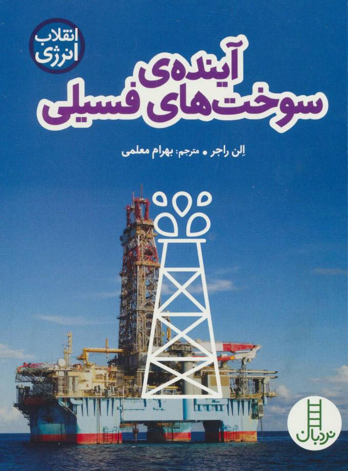 کتاب آینده ی سوخت های فسیلی