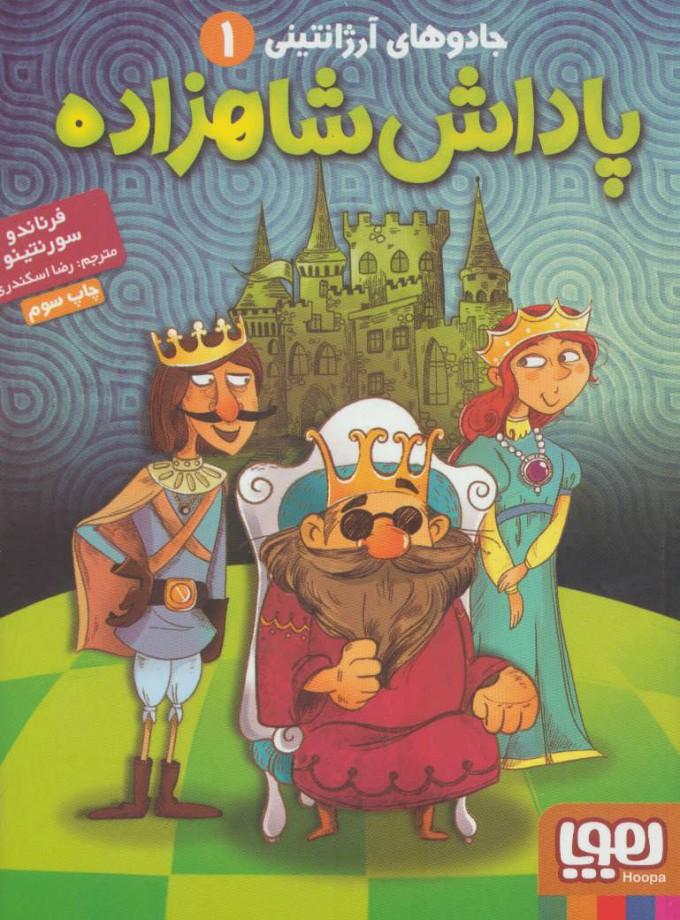 خريد کتاب  پاداش شاهزاده