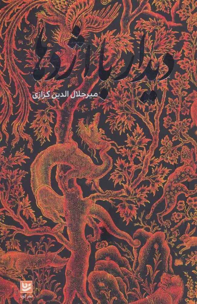 کتاب دیدار با اژدها