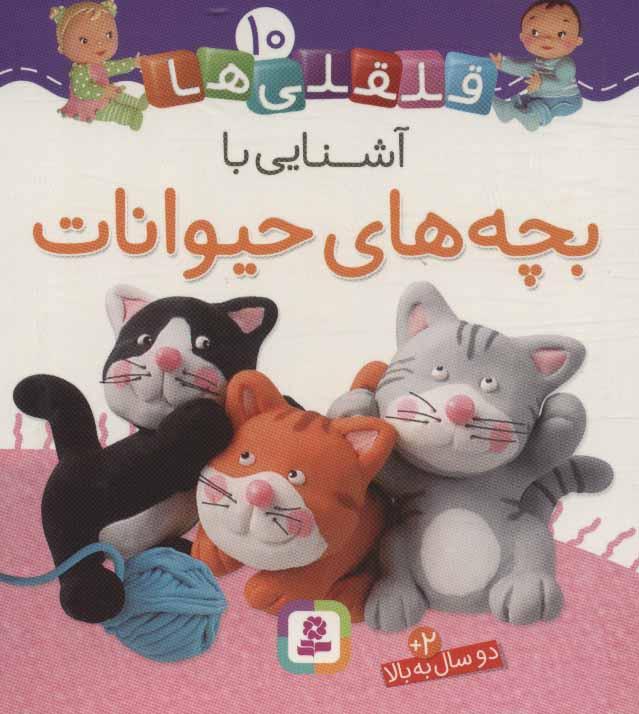 کتاب آشنایی با بچه های حیوانات
