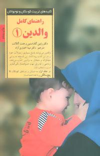 کتاب راهنمای کامل والدین 1