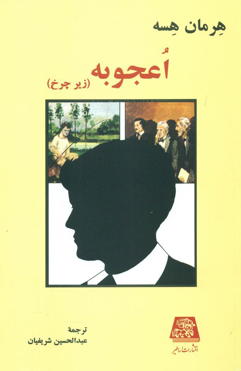 کتاب اعجوبه
