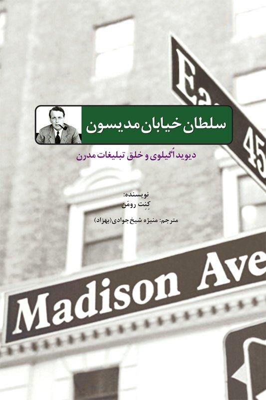 کتاب سلطان خیابان مدیسون