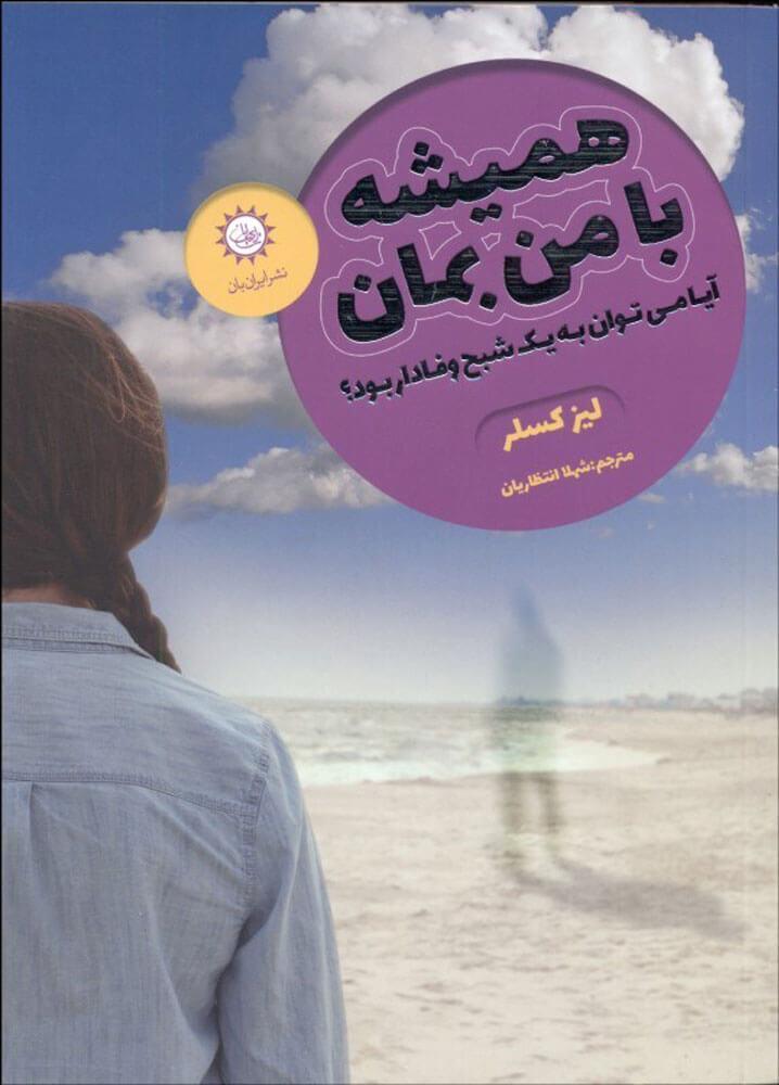 کتاب همیشه با من بمان