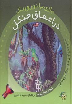 کتاب بازی با نور و رنگ - در اعماق جنگل
