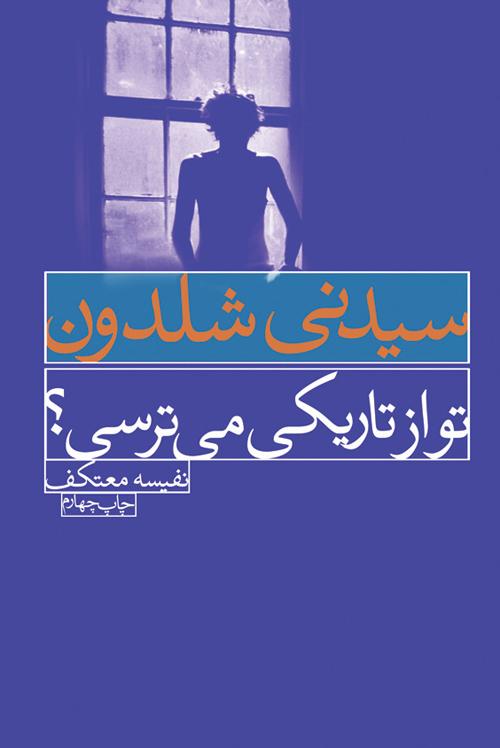 کتاب تو از تاریکی می ترسی؟