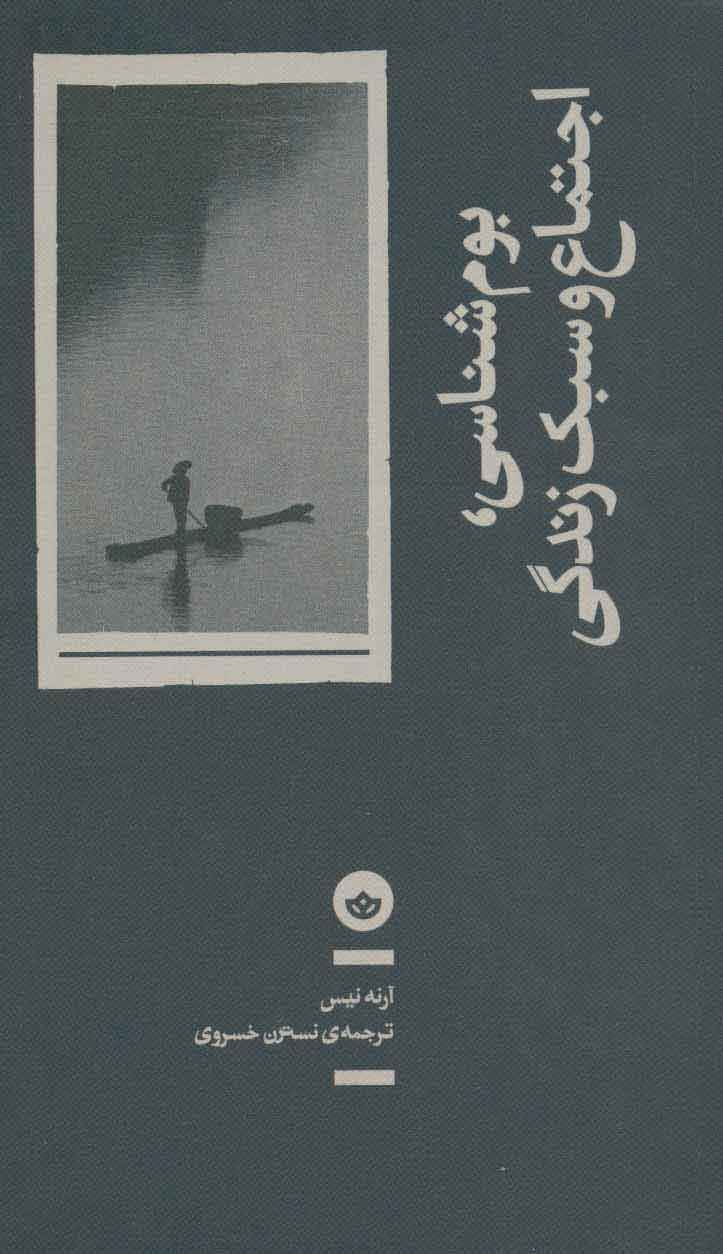 کتاب بوم شناسی، اجتماع و سبک زندگی