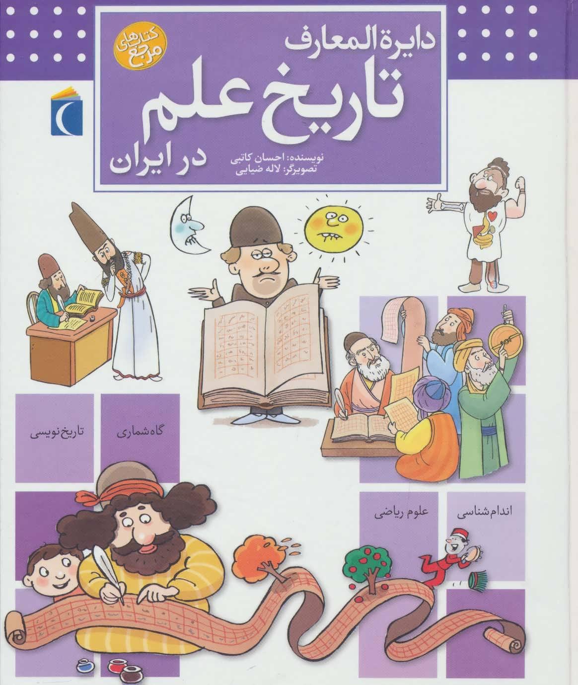 کتاب دایره المعارف تاریخ علم در ایران