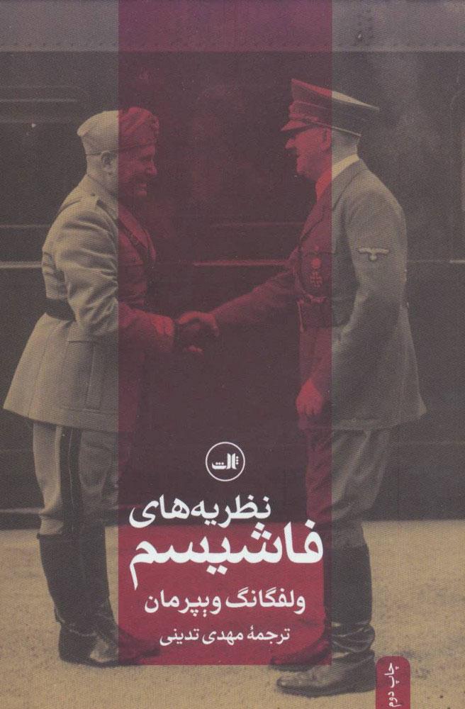 کتاب نظریه های فاشیسم