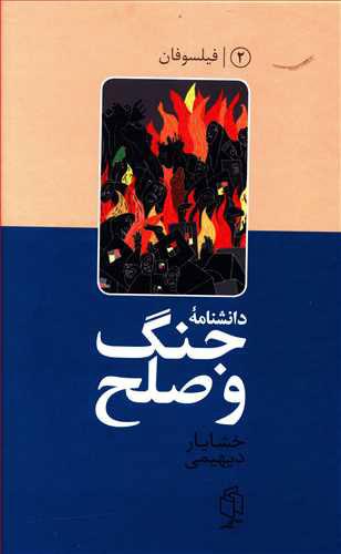 کتاب دانشنامه جنگ و صلح (۲)