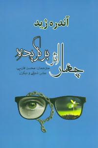 کتاب چهار اثر برگزیده