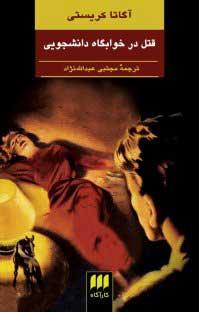 کتاب قتل در خوابگاه دانشجویی