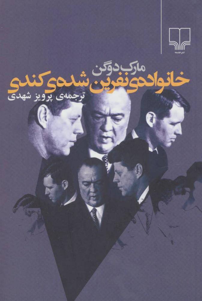 کتاب خانواده ی نفرین شده ی کندی