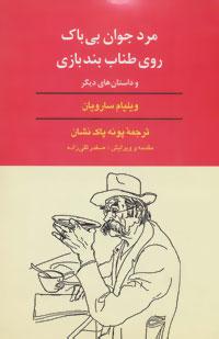 کتاب مرد جوان بی باک روی طناب بندبازی و داستان های دیگر