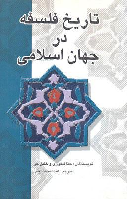 کتاب تاریخ فلسفه در جهان اسلامی