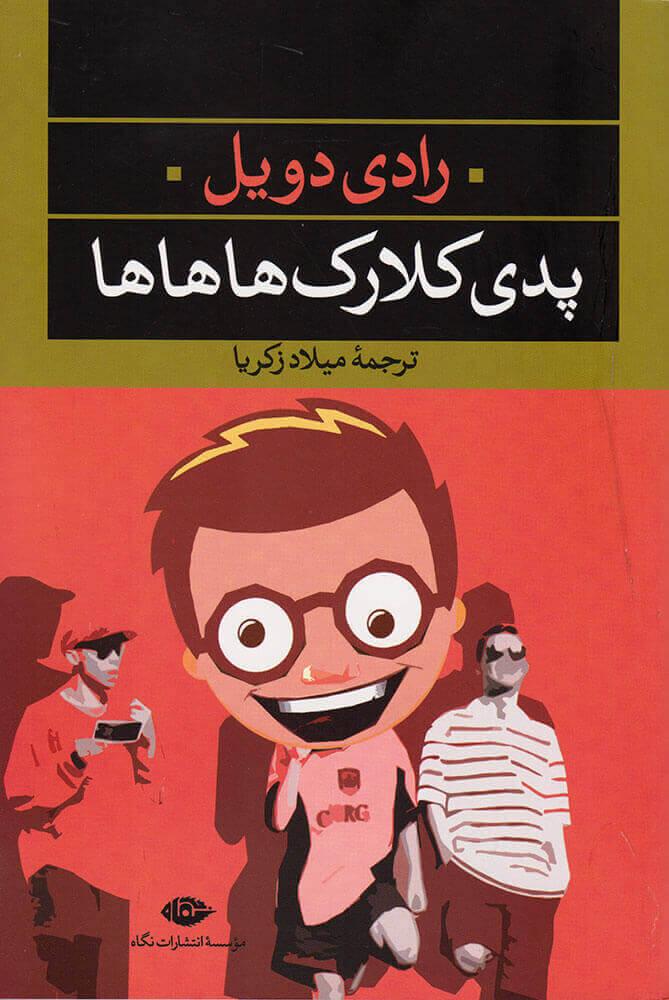 کتاب پدی کلارک