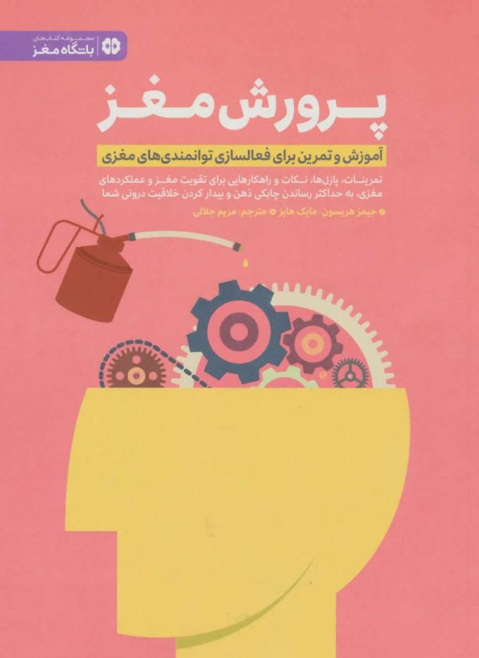 کتاب پرورش مغز