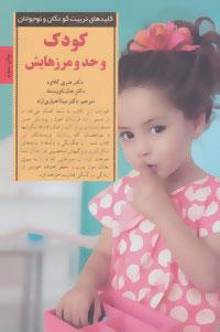 کتاب کودک و حد و مرزهایش