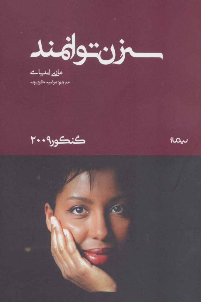 کتاب سه زن توانمند