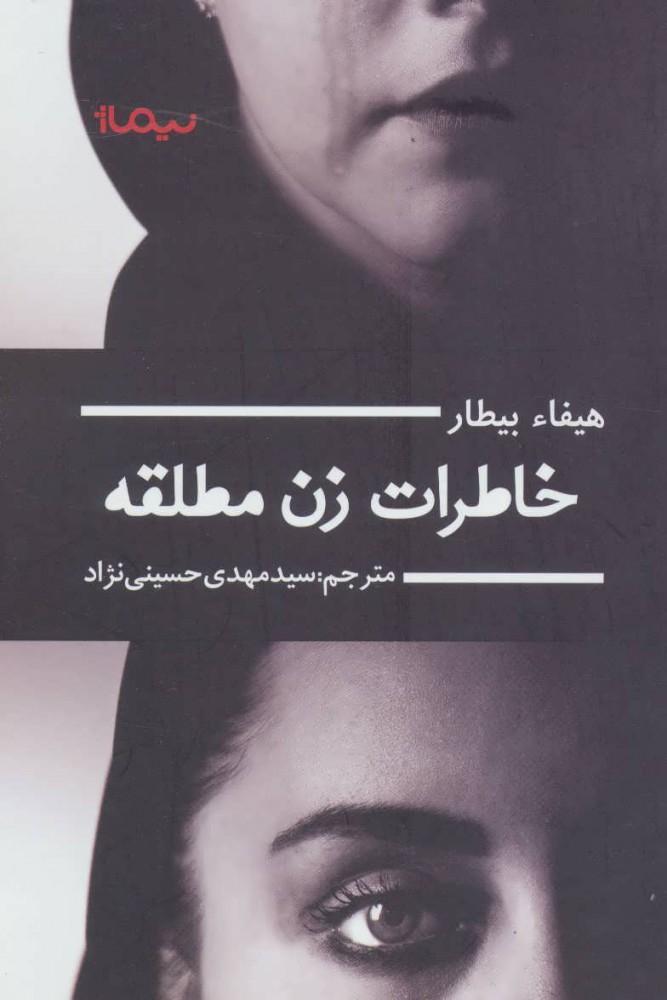کتاب خاطرات زن مطلقه