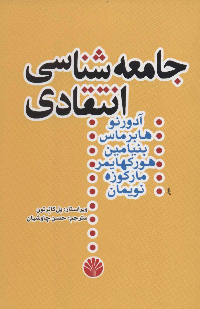 کتاب جامعه شناسی انتقادی