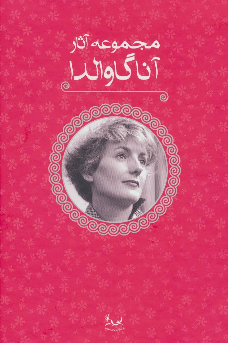 کتاب مجموعه آثار آنا گاوالدا