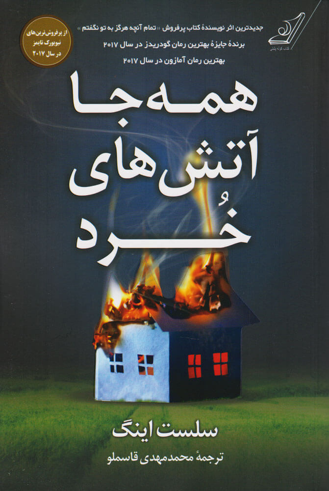 کتاب همه جا آتش های خرد