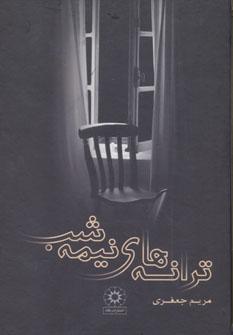 کتاب ترانه های نیمه شب