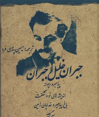 کتاب مجموعه جبران خلیل جبران