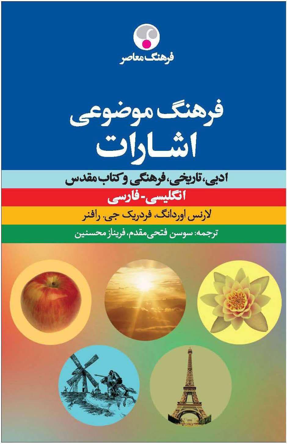کتاب فرهنگ موضوعی اشارات : انگلیسی فارسی