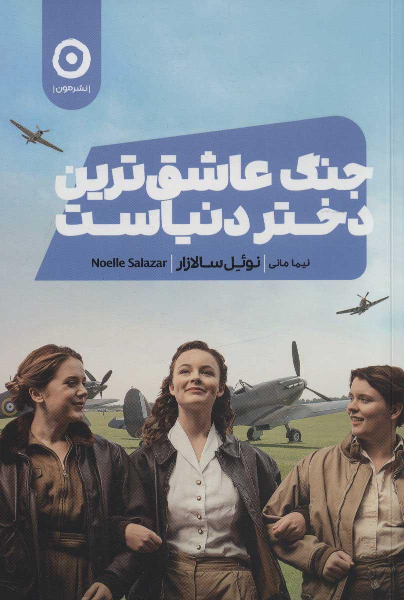 کتاب جنگ عاشق ترین دختر دنیاست