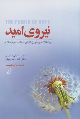 کتاب نیروی امید