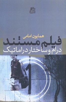 کتاب فیلم مستند