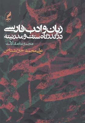 کتاب زبان و ادب فارسی در گذرگاه سنت و مدرنیته
