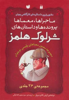 کتاب مجموعه شرلوک هلمز