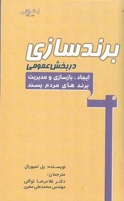 کتاب برندسازی در بخش عمومی
