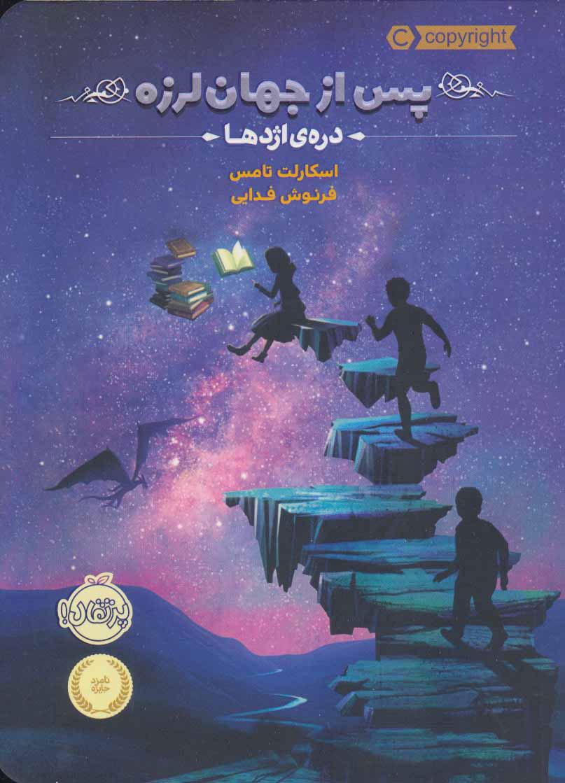 کتاب پس از جهان لرزه 1