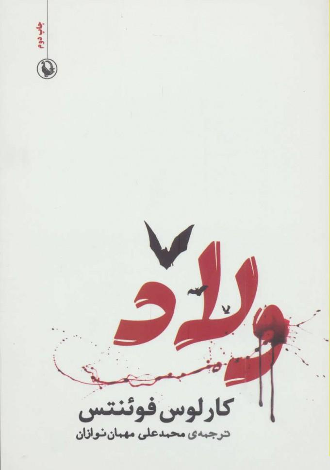 کتاب ولاد