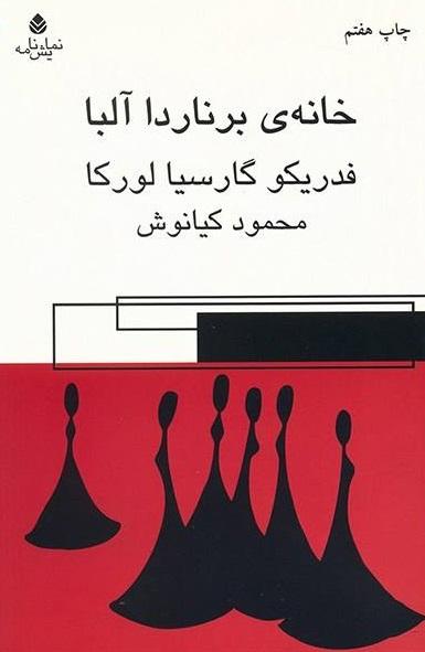 کتاب خانه برناردا آلبا
