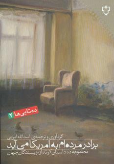 کتاب برادر مرده ام به امریکا می آید
