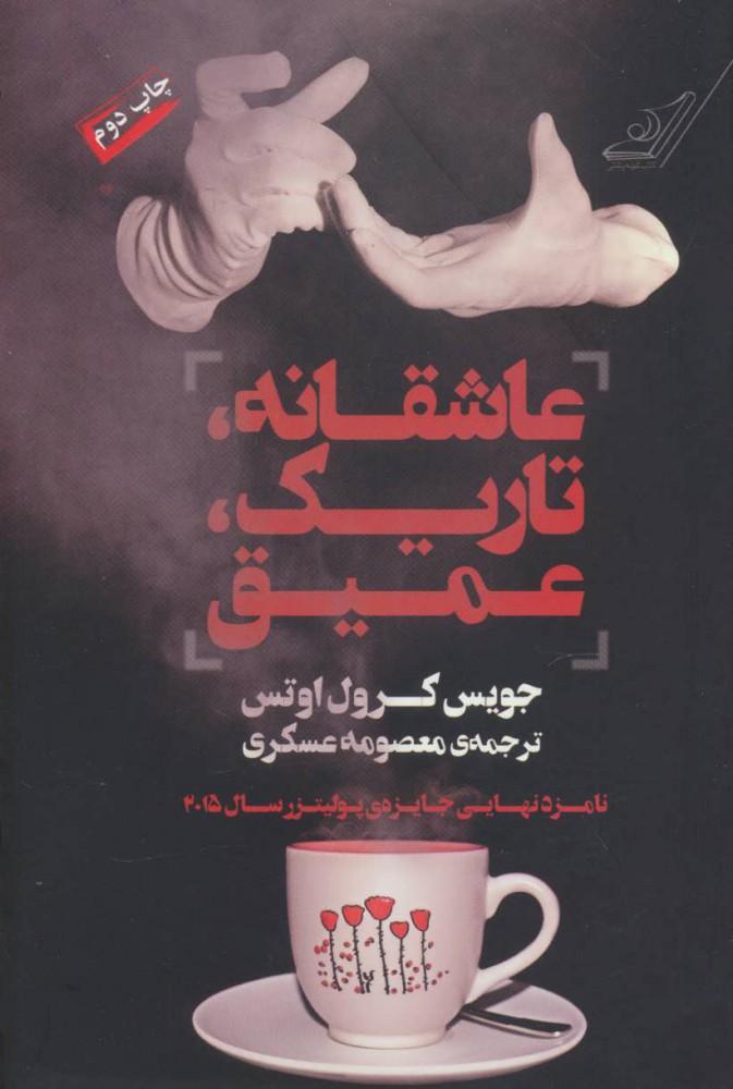 کتاب عاشقانه تاریک عمیق