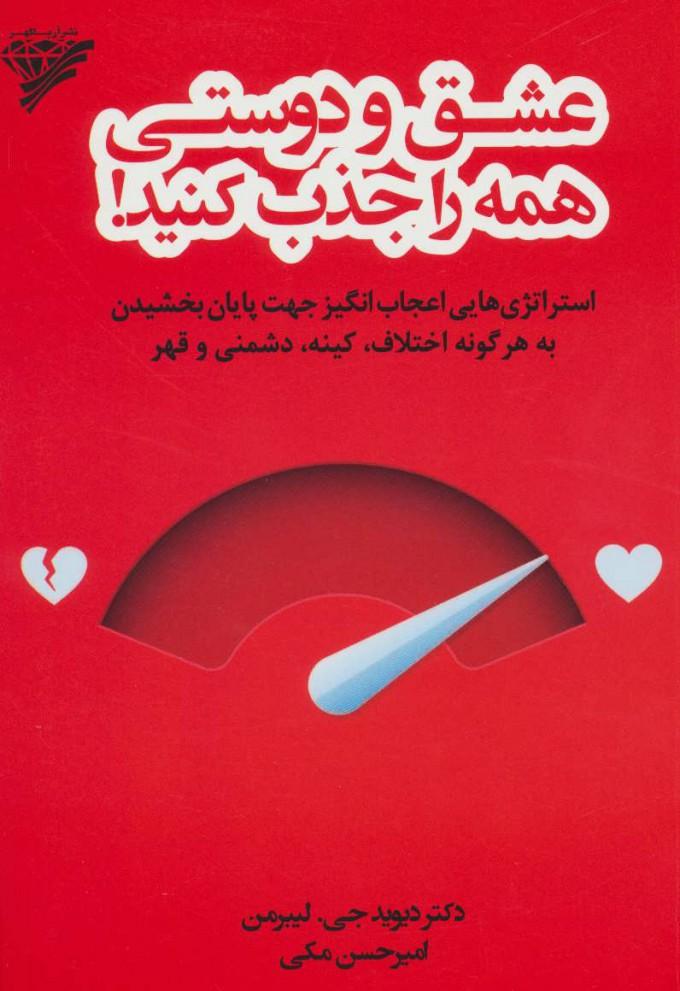 کتاب عشق و دوستی همه را جذب کنید!