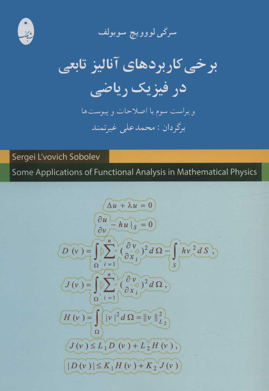 کتاب برخی کاربردهای آنالیز تابعی در فیزیک ریاضی