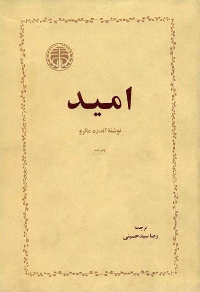 کتاب امید