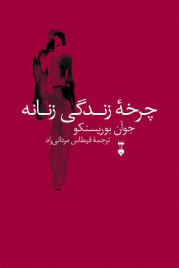 کتاب چرخۀ زندگی زنانه