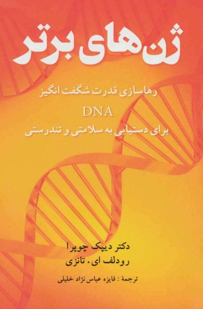 کتاب ژن های برتر